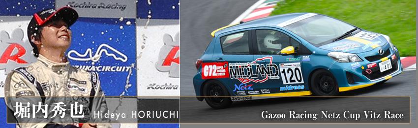 堀内秀也 ドライバーズレポート GAZOO Racing Netz Cup Vitz Race 2016 関西シリーズRd.3 – MIDLAND正規販売店 ミッドランド・プロ – サポート選手紹介
