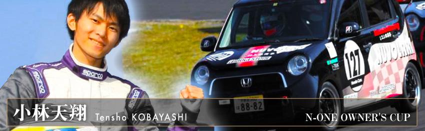 小林天翔 Tensho KOBAYASHI – MIDLAND正規販売店 ミッドランド・プロ – サポート選手紹介
