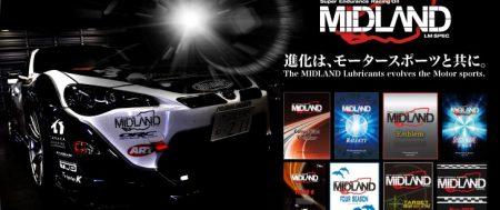 進化は、モータースポーツと共に。レース現場を親に持つ、最高級オイル MIDLAND