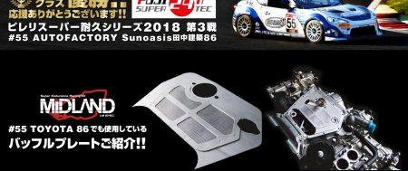 あの!!「スーパー耐久シリーズ 2018 第3戦 富士24時間レース」ST-4 クラスで優勝した、#55 TOYOTA 86 でも使用しているバッフルプレートご紹介!!