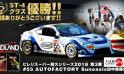 祝 ST-4 クラス優勝!! ゼッケン55番!! 応援ありがとうございます!! スーパー耐久シリーズ 2018 第3戦 富士24時間レース!!