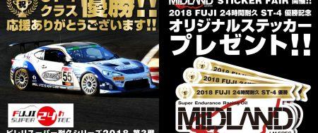 2018 FUJI 24時間耐久 ST-4 優勝記念 オリジナルステッカープレゼント!! MIDLAND PRO STICKER FAIR 開催!!