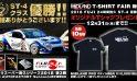 オリジナル T シャツプレゼント!! FUJI 24時間耐久 ST-4 優勝記念キャンペーン!!