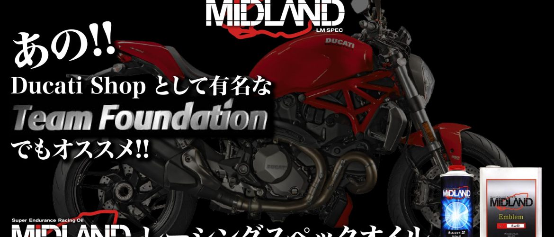 あの!! Ducati Shop として有名な Team Foundation でもオススメ!! MIDLAND PRO レーシングスペックオイル
