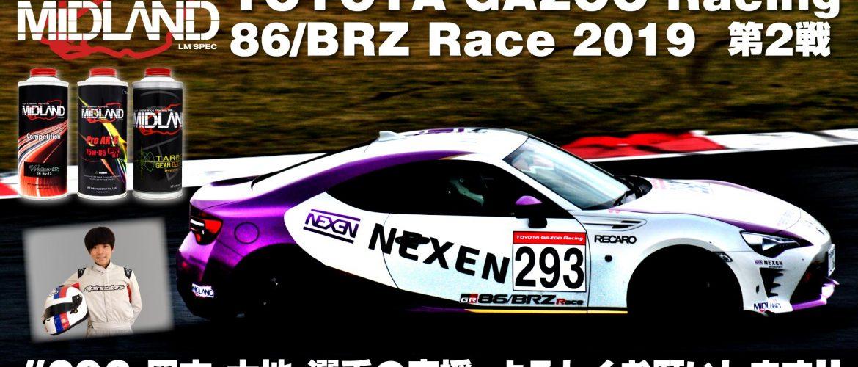 [岡本 大地] TOYOTA GAZOO Racing 86/BRZ Race 2019  第2戦
