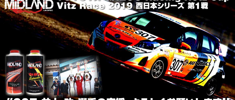 [井上 功] TOYOTA GAZOO Racing Netz Cup Vitz Race 2019 西日本シリーズ 第1戦