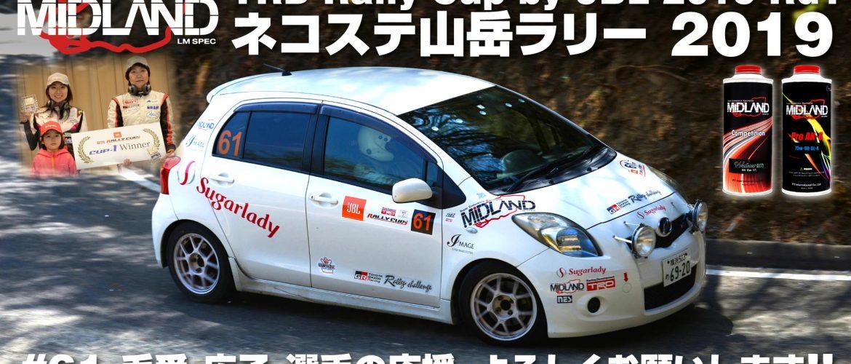 [毛受 広子] TRD Rally Cup by JBL 2019 Rd1 ネコステ山岳ラリー 2019