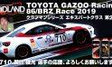 [朝日 俊光] TOYOTA GAZOO Racing 86/BRZ Race 2019 クラブマンシリーズ エキスパートクラス 第2戦