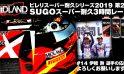 [伊橋 勲] ピレリスーパー耐久シリーズ2019 第2戦 SUGOスーパー耐久3時間レース