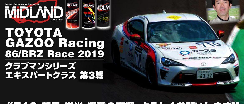 [朝日 俊光] TOYOTA GAZOO Racing 86/BRZ Race 2019 クラブマンシリーズ エキスパートクラス 第3戦