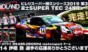 [伊橋 勲] ゼッケン14番!! 応援ありがとうございます!! ピレリスーパー耐久シリーズ2019 第3戦 富士SUPER TEC 24時間レース完走!!