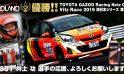 祝優勝!! [井上 功] TOYOTA GAZOO Racing Netz Cup Vitz Race 2019 西日本シリーズ 第2戦
