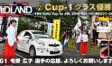 祝 Cup-1 クラス優勝!! [毛受 広子] TRD Rally Cup by JBL 2019 Rd3 いなべ東近江ラリー 2019