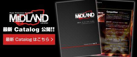 MIDLAND PRO 最新 Catalog 公開!!