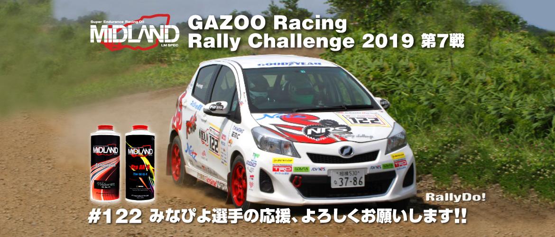 [みなぴよ] GAZOO Racing Rally Challenge 2019 第7戦