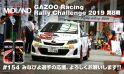 [みなぴよ] GAZOO Racing Rally Challenge 2019 第8戦 高岡 万葉