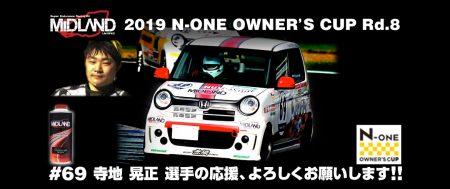 [寺地 晃正] 2019 N-ONE OWNER'S CUP Rd.8