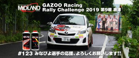 [みなぴよ] GAZOO Racing Rally Challenge 2019 第9戦 唐津