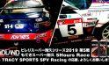いざ出陣!! ゼッケン5番!! 応援よろしくお願いします!! ピレリスーパー耐久シリーズ2019 第5戦 もてぎスーパー耐久 5Hours Race 開催!!
