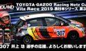 [井上 功] TOYOTA GAZOO Racing Netz Cup Vitz Race 2019 西日本シリーズ 第3戦