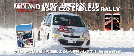 [みなぴよ] JMRC 北海道2020 第1戦 第34回 EZO ENDLESS RALLY