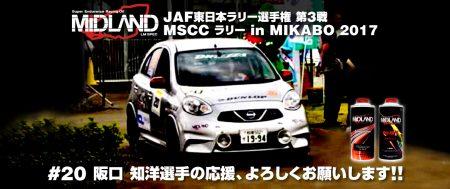 [阪口 知洋] JAF東日本ラリー選手権 第3戦 MSCC ラリー in MIKABO 2017