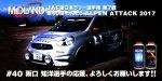 [阪口 知洋] JAF東日本ラリー選手権 第7戦 第40回 りんどう ALPEN ATTACK 2017