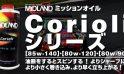デフオイル「Corioli シリーズ」のご紹介