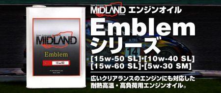 エンジンオイル「Emblem シリーズ」のご紹介