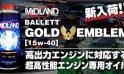 新入荷!! エンジンオイル BALLETT GOLD・EMBLEM50 [15w-40]
