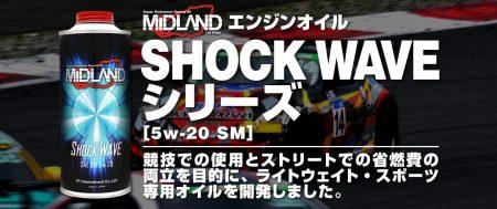 エンジンオイル「SHOCK WAVE シリーズ」のご紹介