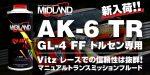新入荷!! AK-6 TR GL-4 FF トルセン専用 (ミッションオイル)