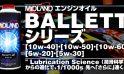 エンジンオイル「BALLETT シリーズ」のご紹介