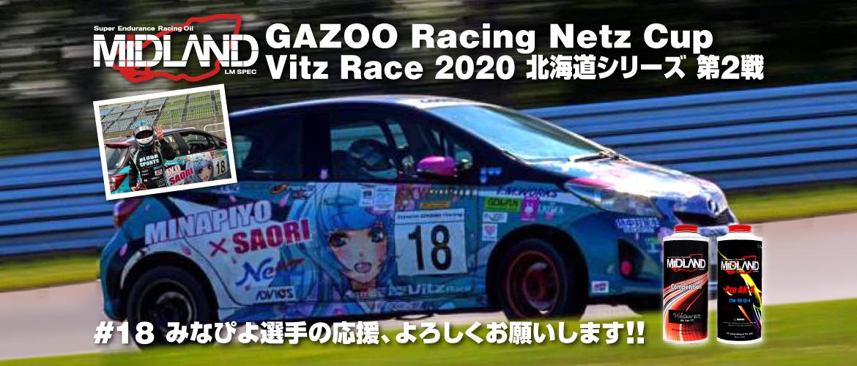 [みなぴよ] GAZOO Racing Netz Cup Vitz Race 2020 北海道シリーズ 第2戦