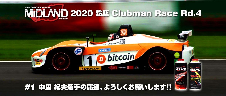 [中里 紀夫] 2020 鈴鹿 Clubman Race Rd.4