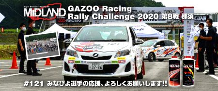[みなぴよ] GAZOO Racing Rally Challenge 2020 第8戦 那須