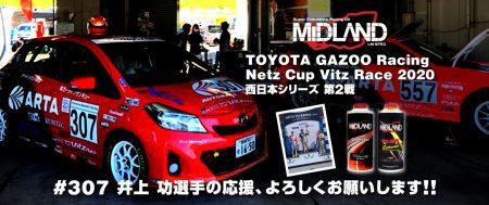 [井上 功] TOYOTA GAZOO Racing Netz Cup Vitz Race 2020 西日本シリーズ 第2戦