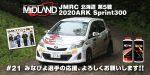 [みなぴよ] JMRC 北海道 第5戦 2020ARK Sprint300