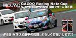 [みなぴよ] GAZOO Racing Netz Cup Vitz Race 2020 関東シリーズ 第1戦