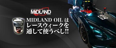 MIDLAND OIL は、レースウィークを通して使うべし!!