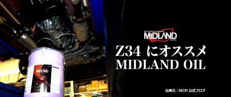Z34 にオススメの MIDLAND OIL