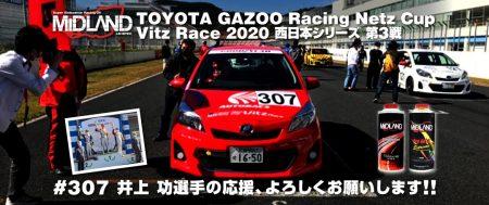[井上 功] TOYOTA GAZOO Racing Netz Cup Vitz Race 2020 西日本シリーズ 第3戦