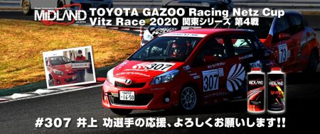 [井上 功] TOYOTA GAZOO Racing Netz Cup Vitz Race 2020 関東シリーズ 第4戦