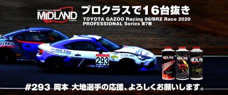 プロクラスで16台抜き [岡本 大地] TOYOTA GAZOO Racing 86/BRZ Race 2020 PROFESSIONAL Series 第7戦