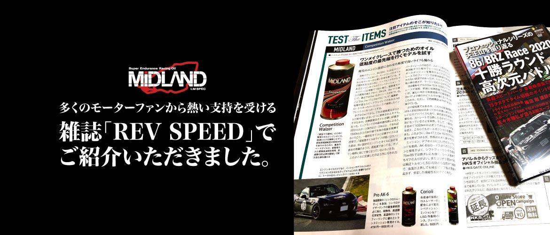 雑誌「REV SPEED (レブスピード)」でご紹介いただきました。