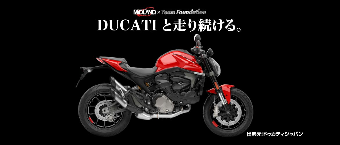 DUCATI と走り続ける。TEAM FOUNDATION x MIDLAND