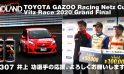 [井上 功] 西日本シリーズ3位獲得。TOYOTA GAZOO Racing Netz Cup Vitz Race 2020 Grand Final