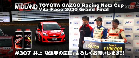[井上 功] 西日本シリーズ3位獲得。TOYOTA GAZOO Racing Netz Cup Vitz Race 2020 Grand Final