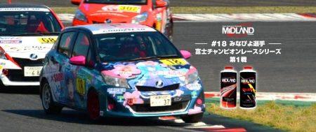 [みなぴよ] 予選・決勝ともにファステスト。富士チャンピオンレースシリーズ 第1戦
