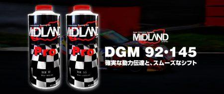 [新入荷] 確実な動力伝達と、スムーズなシフト Pro DGM 92・145